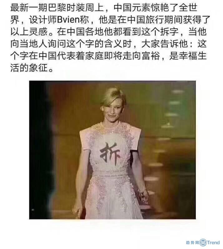 时尚界的中国元素