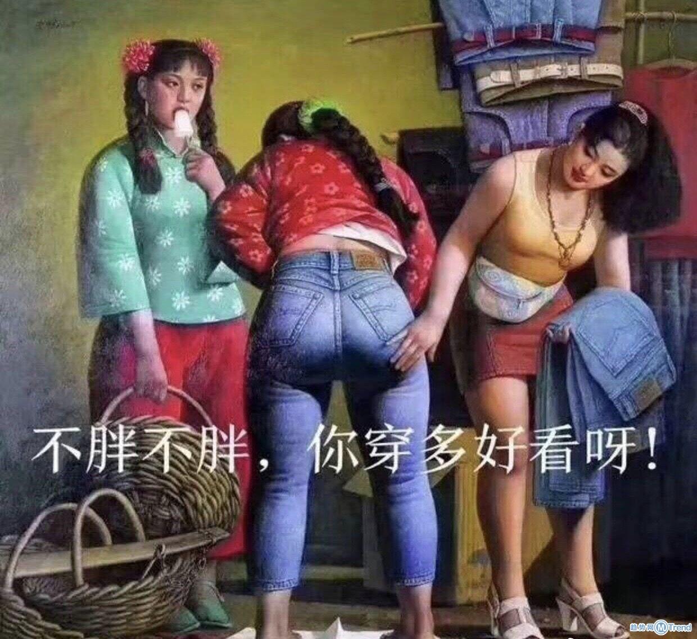 你去买牛仔裤的时候...